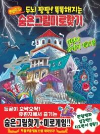 유령의 집 숨은그림미로찾기. 1: 한밤의 유원지 대모험
