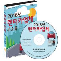 렌터카업체 주소록(2016)(CD)