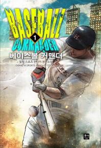 베이스볼 커맨더. 1