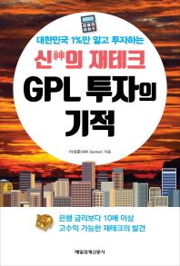 대한민국 1%만 알고 투자하는 신의 재테크 GPL 투자의 기적
