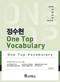 정수현 원탑 보카(One Top Vocabulary)(2018)