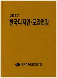 한국디자인 포장연감(2017)
