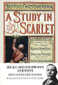 주홍색 연구(초판본)(1887년 오리지널 초판본 표지디자인)