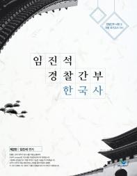 임진석 경찰간부 한국사
