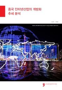 중국 인터넷산업의 개방화 추세 분석