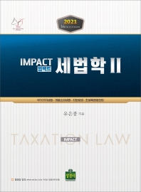 임팩트 세법학. 2(2021)