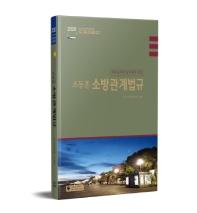 조동훈 소방관계법규(2020)