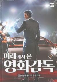 미래에서 온 영화감독. 6