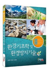 환경기초학 및 환경방지기술