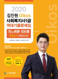 김진원 Oikos 사회복지사 1급 역대 기출문제집(2020)