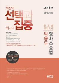박용두 형사소송법 진도별 모의고사(2020)