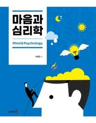 마음과 심리학