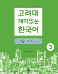 고려대 재미있는 한국어. 3: 읽기