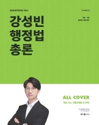 2022 강성빈 행정법총론