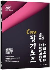 소방학개론 소방관계법규 Core 필기노트(2021)
