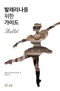 발레리나를 위한 가이드(Ballet)
