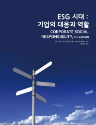 ESG 시대: 기업의 대응과 역할
