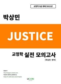 저스티스(justice) 박상민 교정학 실전 모의고사(2021)