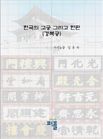한국의 고궁 그리고 현판(경복궁)