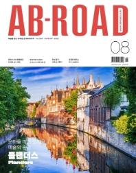 에이비로드(AB-ROAD)(2021년 8월호)