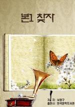 본1(찾자)_심영구