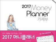Money Planner(머니플래너) 가계부(2017)