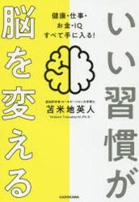 いい習慣が腦を變える 健康.仕事.お金.IQすべて手に入る!