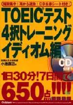 TOEICテスト4擇トレ―ニングイディオム編