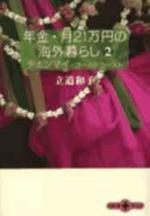 年金.月21万円の海外暮らし 2