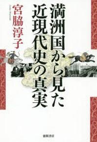 滿洲國から見た近現代史の眞實