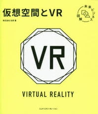 假想空間とVR