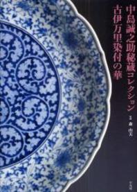 中島誠之助秘藏コレクション古伊万里染付の華