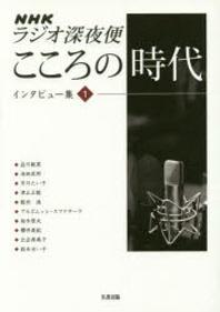 NHKラジオ深夜便こころの時代インタビュ-集 1