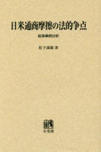 日米通商摩擦の法的爭点 紛爭事例分析 オンデマンド版
