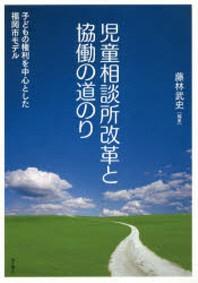 兒童相談所改革と協動の道のり 子どもの權利を中心とした福岡市モデル
