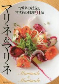 マリネ&マリネ マリネの技法とマリネの料理91品
