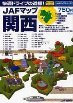 JAFマップ關西  近畿+名古屋圈西部+北陸西部+中國東部+香川 [2008]
