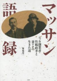 マッサン語錄 ニッカ創業者.竹鶴政孝と妻リタの生きた道