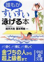 誰もがすいすい泳げる本