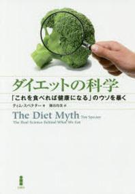 ダイエットの科學 「これを食べれば健康になる」のウソを暴く