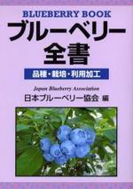 ブル―ベリ―全書 品種.栽培.利用加工