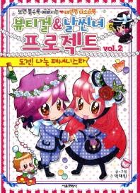 뷰티걸 & 날씬녀 프로젝트 Vol. 2: 도전 나는 패셔니스타