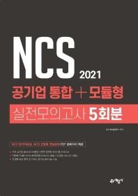 NCS 공기업 통합+모듈형 실전모의고사 5회분(2021)