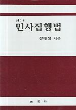 민사집행법 (제3판)