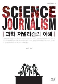 과학 저널리즘의 이해