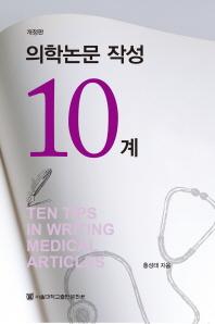 의학논문 작성 10계