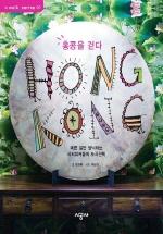 홍콩을 걷다(HONG KONG)