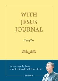 With Jesus Journal(영성일기 영문판)