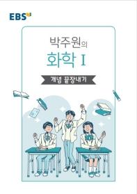 EBS 왕기초 개념 탐구 박주원의 화학1 개념 끝장내기(2021)