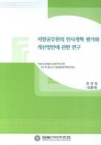 지방공무원의 인사개혁 평가와 개선방안에 관한 연구